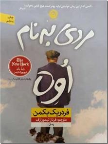کتاب مردی به نام اوه - رمان مردی بنام اووه - خرید کتاب از: www.ashja.com - کتابسرای اشجع