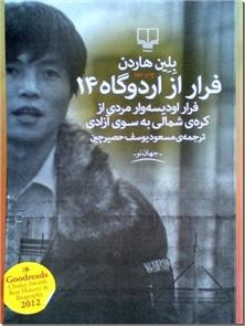 کتاب فرار از اردوگاه 14 - فرار اودیسه وار مردی از کره شمالی به سوی آزادی - خرید کتاب از: www.ashja.com - کتابسرای اشجع