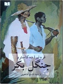 کتاب جنگل بکر - داستان های پرتغالی - خرید کتاب از: www.ashja.com - کتابسرای اشجع
