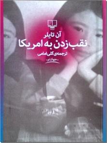 کتاب نقب زدن به آمریکا - داستان های آمریکایی - خرید کتاب از: www.ashja.com - کتابسرای اشجع