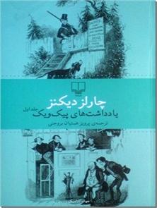 کتاب یادداشت های پیک ویک - داستان های کلاسیک انگلیسی - خرید کتاب از: www.ashja.com - کتابسرای اشجع