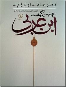 کتاب چنین گفت ابن عربی - اندیشه اسلامی از دیدگاه ابن عربی - خرید کتاب از: www.ashja.com - کتابسرای اشجع