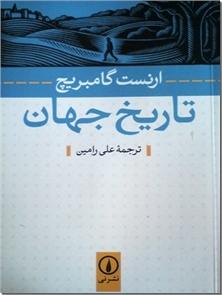 کتاب تاریخ جهان - تاریخ جهان برای نوجوانان و جوان ترها - خرید کتاب از: www.ashja.com - کتابسرای اشجع