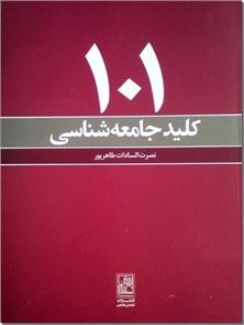 کتاب 101 کلید جامعه شناسی - تعاریف و مفاهیم جامعه شناسی - خرید کتاب از: www.ashja.com - کتابسرای اشجع