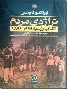 کتاب تراژدی مردم - انقلاب روسیه 19924 - 1891 - دوره 2 جلدی - خرید کتاب از: www.ashja.com - کتابسرای اشجع
