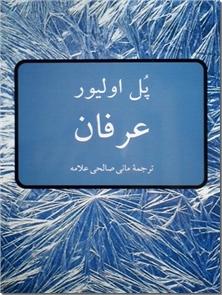 کتاب عرفان - بررسی مفهوم عرفان - خرید کتاب از: www.ashja.com - کتابسرای اشجع