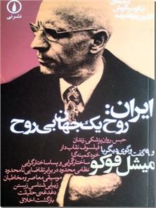 کتاب ایران روح یک جهان بی روح - همراه با 9 گفتگوی دیگر - خرید کتاب از: www.ashja.com - کتابسرای اشجع