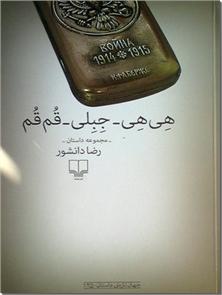 کتاب هی هی - جبلی - قم قم - مجموعه داستان های ایرانی - خرید کتاب از: www.ashja.com - کتابسرای اشجع