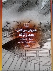 کتاب بعد زلزله - موراکامی - مجموعه شش داستان - خرید کتاب از: www.ashja.com - کتابسرای اشجع