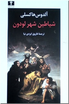 کتاب شیاطین شهر لودون - داستانی از فرانسه در قرون وسطی - خرید کتاب از: www.ashja.com - کتابسرای اشجع