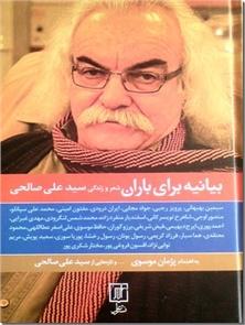 کتاب بیانیه ای برای باران - شعر و زندگی سید علی صالحی - خرید کتاب از: www.ashja.com - کتابسرای اشجع