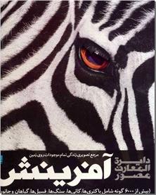 کتاب دایره المعارف مصور آفرینش - مرجع تصویری - خرید کتاب از: www.ashja.com - کتابسرای اشجع