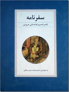 کتاب سفرنامه ناصرخسرو قبادیانی مروزی - به کوشش استاد دبیرسیاقی - خرید کتاب از: www.ashja.com - کتابسرای اشجع