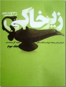 کتاب زیرخاکی - خودشناسی 3 - داستانهای کوتاه و شگفت انگیز - خرید کتاب از: www.ashja.com - کتابسرای اشجع