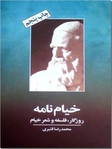 کتاب خیام نامه - روزگار، فلسفه و شعر خیام - خرید کتاب از: www.ashja.com - کتابسرای اشجع