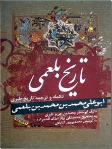 کتاب تاریخ بلعمی - تکمله و ترجمه تاریخ طبری - خرید کتاب از: www.ashja.com - کتابسرای اشجع