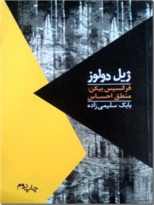 کتاب فرانسیس بیکن : منطق احساس - مواجهات - همراه با نقاشی های رنگی - خرید کتاب از: www.ashja.com - کتابسرای اشجع