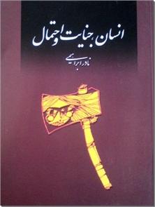 کتاب انسان جنایت و احتمال - داستان های فارسی - خرید کتاب از: www.ashja.com - کتابسرای اشجع