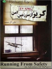 کتاب گریز از سرزمین امن - ادبیات داستانی - خرید کتاب از: www.ashja.com - کتابسرای اشجع
