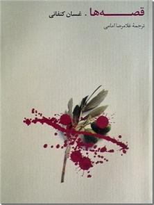 کتاب قصه ها - مجموعه داستان - خرید کتاب از: www.ashja.com - کتابسرای اشجع