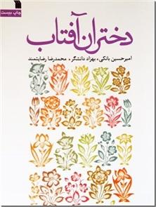کتاب دختران آفتاب - داستان های فارسی - خرید کتاب از: www.ashja.com - کتابسرای اشجع
