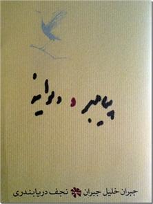 کتاب پیامبر و دیوانه - داستانهای عرفانی - خرید کتاب از: www.ashja.com - کتابسرای اشجع