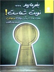 کتاب بفرمایید ... نوبت شماست - مهارت های زندگی برای نوجوانان - خرید کتاب از: www.ashja.com - کتابسرای اشجع