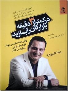 کتاب در کمتر از 3 دقیقه بازارتان را بسازید - اصول کاربردی برای پیگیری مشتریان و نهایی کردن فروش در تجارت نتورک مارکتینگ - خرید کتاب از: www.ashja.com - کتابسرای اشجع