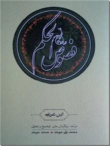 کتاب فصوص الحکم - درآمد، برگردان متن، توضیح و تحلیل - خرید کتاب از: www.ashja.com - کتابسرای اشجع