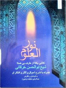 کتاب نورالعلوم - شیخ خرقانی - کتابی یکتا از عارف بی همتا شیخ ابوالحسن خرقانی - خرید کتاب از: www.ashja.com - کتابسرای اشجع