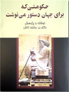 کتاب حکومتی که برای جهان دستور می نوشت - سرنوشت ملت و حکومتی که دو سده رهبری جهان را در دست داشت - خرید کتاب از: www.ashja.com - کتابسرای اشجع