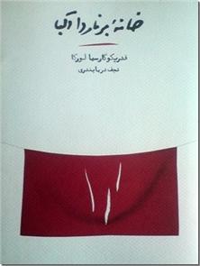 کتاب خانه برنارد آلبا - نمایشنامه اسپانیایی - خرید کتاب از: www.ashja.com - کتابسرای اشجع