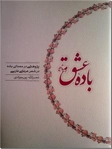کتاب باده عشق - پژوهشی در معنای باده در شعر عرفانی فارسی - خرید کتاب از: www.ashja.com - کتابسرای اشجع