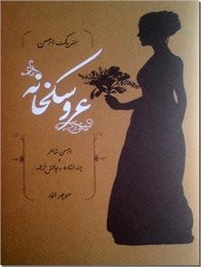 کتاب عروسکخانه - ایبسن شاعر و چند اشاره به چالش ترجمه - خرید کتاب از: www.ashja.com - کتابسرای اشجع
