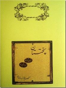 کتاب پختستان - حکایت چندین بعدی - خرید کتاب از: www.ashja.com - کتابسرای اشجع