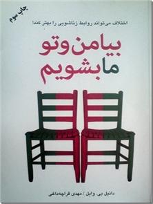 کتاب بیا من و تو ما شویم - چگونه اختلاف می تواند روابط زناشویی را بهتر کند! - خرید کتاب از: www.ashja.com - کتابسرای اشجع