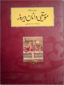 کتاب موسیقی دانان دیروز - مقام موسیقی، سیر تکوین و رشد اوپرا - خرید کتاب از: www.ashja.com - کتابسرای اشجع