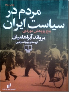 کتاب مردم در سیاست ایران - پنج پژوهش موردی - خرید کتاب از: www.ashja.com - کتابسرای اشجع