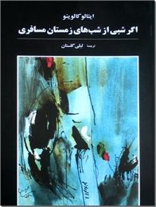 کتاب اگر شبی از شبهای زمستان مسافری - داستان های ایتالیایی - خرید کتاب از: www.ashja.com - کتابسرای اشجع