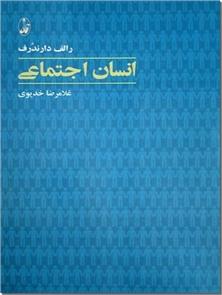 کتاب انسان اجتماعی - جستاری در باب تاریخچه، معنا و نقد مقوله نقش اجتماعی - خرید کتاب از: www.ashja.com - کتابسرای اشجع