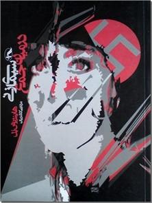 کتاب سیمای زنی در میان جمع - داستان های آلمانی - خرید کتاب از: www.ashja.com - کتابسرای اشجع