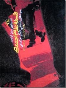 کتاب فلسفه علوم اجتماعی - بنیادهای فلسفی تفکر اجتماعی - خرید کتاب از: www.ashja.com - کتابسرای اشجع
