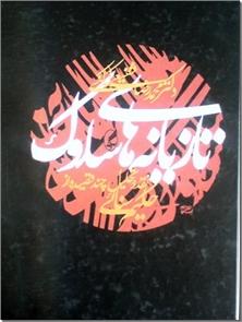 کتاب تازیانه های سلوک - سنایی - نقد و تحلیل چند قصیده از حکیم سنایی - خرید کتاب از: www.ashja.com - کتابسرای اشجع