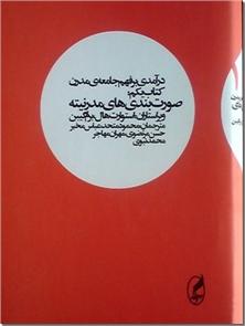 کتاب درآمدی بر فهم جامعه مدرن - دوره 3 جلدی - خرید کتاب از: www.ashja.com - کتابسرای اشجع