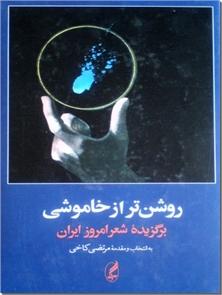 کتاب روشن تر از خاموشی - برگزیده شعر امروز ایران 1300 - 1357 - خرید کتاب از: www.ashja.com - کتابسرای اشجع
