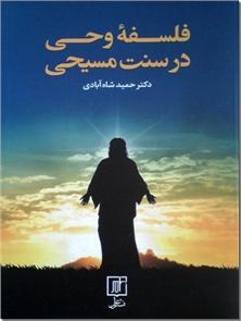 کتاب فلسفه وحی در سنت مسیحی - تلقی مسیحیت از وحی و فلسفه آن - خرید کتاب از: www.ashja.com - کتابسرای اشجع
