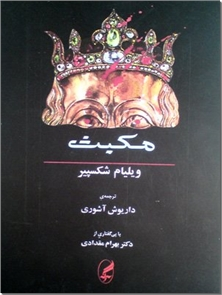 کتاب مکبث - نمایشنامه تراژدی انگلیسی - خرید کتاب از: www.ashja.com - کتابسرای اشجع