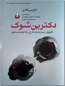 کتاب دکترین شوک - ظهور سرمایه داری فاجعه محور - خرید کتاب از: www.ashja.com - کتابسرای اشجع
