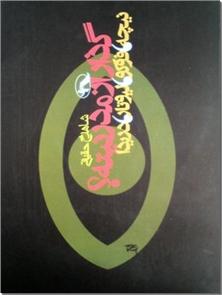 کتاب گذار از مدرنیته - نیچه، فوکو، لیوتار، دریدا - خرید کتاب از: www.ashja.com - کتابسرای اشجع