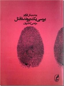 کتاب بررسی یک پرونده قتل -  - خرید کتاب از: www.ashja.com - کتابسرای اشجع